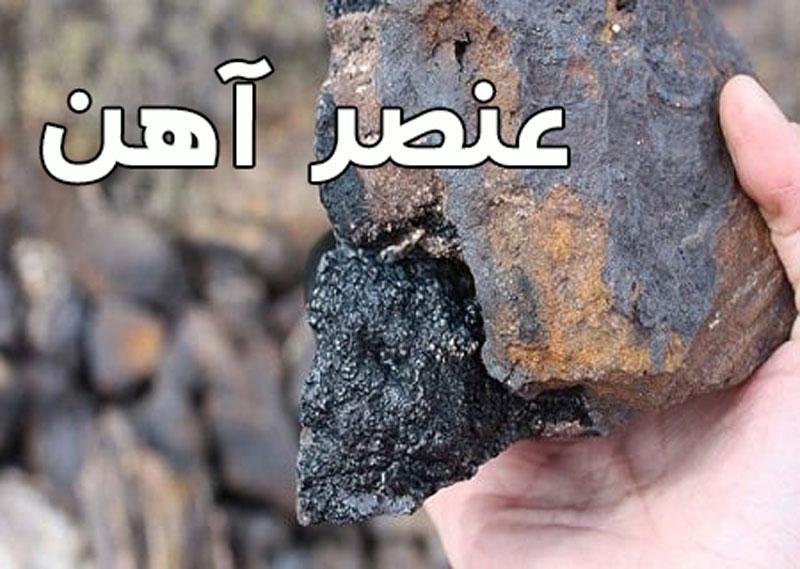 عنصر کودی آهن
